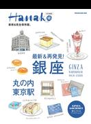 Hanako特別編集 最新&再発見! 銀座・丸の内・東京駅