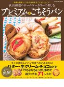 荻山和也のホームベーカリーで楽しむ プレミアム&ごちそうパン