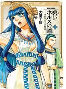 碧いホルスの瞳 -男装の女王の物語- 2(ビームコミックス(ハルタ))