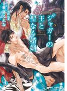 ジャガーの王と聖なる婚姻【特別版】(シャレード文庫)