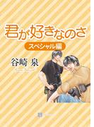 君が好きなのさ〈スペシャル編〉(シャレード文庫)