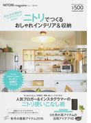 NITORI magazine Vol.1(2016Autumn & Winter) ニトリでつくるおしゃれインテリア&収納