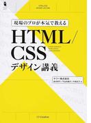 現場のプロが本気で教えるHTML/CSSデザイン講義