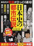 日本史の都市伝説 あなたの常識がひっくり返る!