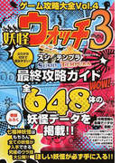 ゲーム攻略大全 Vol.4 妖怪ウォッチ3スシ/テンプラ最終攻略ガイド