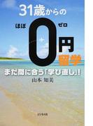 31歳からのほぼ0円留学 まだ間に合う「学び直し」!