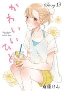 AneLaLa かわいいひと story13(AneLaLa)