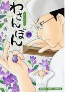 わさんぼん 4巻(まんがタイムコミックス)