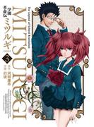 学園革命伝ミツルギ 新装版 3巻(ヤングガンガンコミックス)