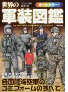 世界の軍装図鑑 第二次世界大戦から現代まで!
