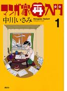 中川いさみのマンガ家再入門 1 (モーニング)