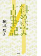 斜め読み古事記