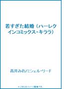 若すぎた結婚 (ハーレクインコミックス★キララ)