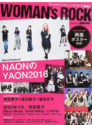 WOMAN's ROCK Powered by Go!Go!GUITAR 〈特集〉NAONのYAON2016 撮り下ろしガールズバンドインタビュー/バンドスコア5曲収載