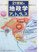 21世紀の地政学アトラス 反グローバル時代の覇権戦争のゆくえ