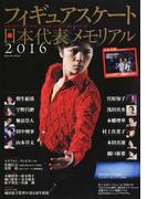 フィギュアスケート日本代表2016メモリアル