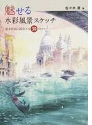 魅せる水彩風景スケッチ 絵を自由に演出する30のコツ
