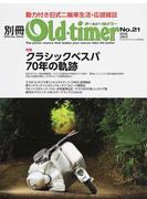 別冊Old‐timer SPECIAL ISSUE No.21(2016JULY) クラシックベスパの軌跡
