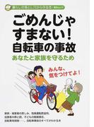 ごめんじゃすまない!自転車の事故 暮らしの落とし穴から守る本 あなたと家族を守るため