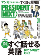 PRESIDENTNEXT Vol.17