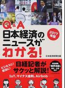 Q&A日本経済のニュースがわかる! 2017年版