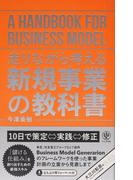 走りながら考える新規事業の教科書 A HANDBOOK FOR BUSINESS MODEL