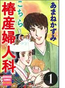 【1-5セット】こちら椿産婦人科