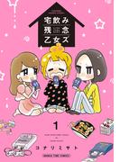 【全1-2セット】宅飲み残念乙女ズ(まんがタイムコミックス)