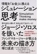 情報を「お金」に換えるシミュレーション思考 ジョージ・ソロスを抜いたファンドマネージャーが教える未来の描き方