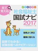 見て覚える!社会福祉士国試ナビ 2017