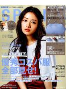 SPRiNG (スプリング) 2016年 09月号 [雑誌]