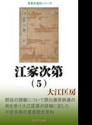 江家次第(5)