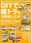DIYで軽トラを10倍楽しむ本(学研MOOK)