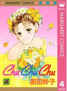 Chu・Chu・Chu 4(マーガレットコミックスDIGITAL)