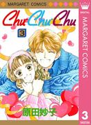 Chu・Chu・Chu 3(マーガレットコミックスDIGITAL)