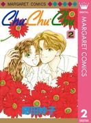 Chu・Chu・Chu 2(マーガレットコミックスDIGITAL)