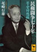 民権闘争七十年 咢堂回想録(講談社学術文庫)