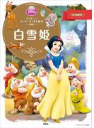 【期間限定価格】ディズニースーパーゴールド絵本 白雪姫