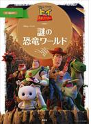 【期間限定価格】トイ・ストーリー 謎の恐竜ワールド