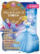 【期間限定価格】ディズニースーパーゴールド絵本 プリンセス・シリーズ 全8冊合本