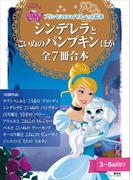 【期間限定価格】プリンセスのロイヤルペット絵本 シンデレラと こいぬの パンプキン ほか 全7冊合本