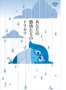 【期間限定価格】ディズニー/ピクサー インサイド・ヘッド あなたの感情たちのトリセツ