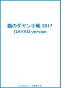 猫のダヤン手帳 2017 DAYAN version