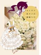 セトギワ花ヨメ(7)(バンブーコミックス 4コマセレクション)