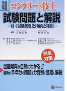 コンクリート技士試験問題と解説 完全対策 平成28年版