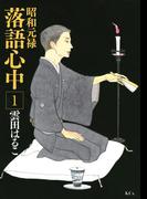 ≪期間限定 20%OFF≫【セット商品】昭和元禄落語心中 1~9巻