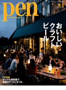 Pen 2016年 8/1号(Pen)