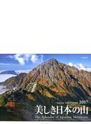 美しき日本の山