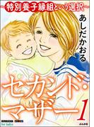【全1-2セット】セカンド・マザー~特別養子縁組という選択~