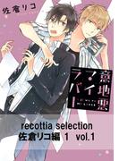【全1-6セット】recottia selection 佐倉リコ編1(B's-LOVEY COMICS)